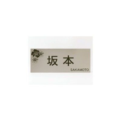送料無料◆表札★チタン TPL-004 プレミアムチタンプレート−プラントラインシリーズ(ハンコヤドットコムオリジナル)サイズ:200mmX80mm 厚さ:3mm