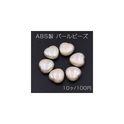 ABS製 パールビーズ ハート 15×15mm AB彩 ベージュ【10ヶ】