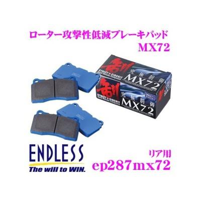ENDLESS エンドレス EP287MX72 スポーツブレーキパッド セラミックカーボンメタル 究極制御 MX72