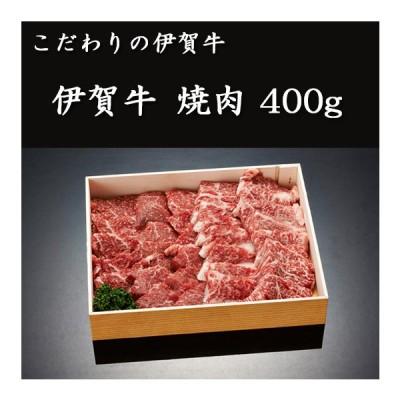 伊賀牛 焼肉400g