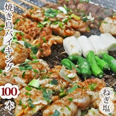 【 送料無料 】 焼き鳥 国産 バイキング ねぎ塩 100本セット BBQ バーベキュー 焼鳥 惣菜 おつまみ 家飲み パーティー 選べる 肉 生 チル