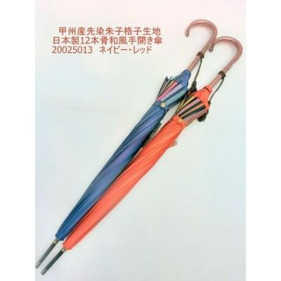 雨傘 傘 ファッション小物 レディースファッション 長傘 婦人 甲州産 先染 朱子格子生地 日本製 12本骨 和風 手開き傘 生地の艶感 色彩 しなやか