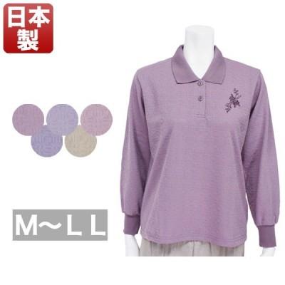 ポロシャツ ミセス シニア 洋服 日本製 長袖 紫 パープル ピンク ベージュ M L LL