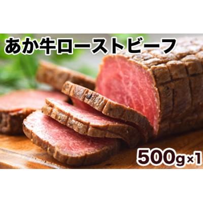 熊本県産あか牛ローストビーフ500g×1枚《30日以内に順次出荷(土日祝除く)》