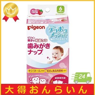 ピジョン(Pigeon) 親子で乳歯ケア 歯みがきナップ (個包装) ウェットタイプ 【やさしく拭き取る】 子ども用 歯磨