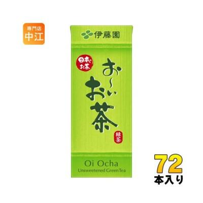 伊藤園 お〜いお茶 緑茶 250ml 紙パック 72本 (24本入×3 まとめ買い) 〔お茶〕