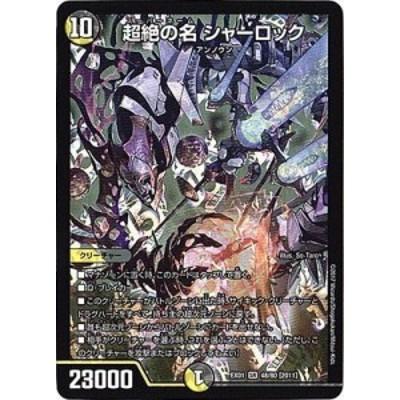 デュエルマスターズDMEX-01/ゴールデン・ベスト/DMEX-01/48/SR/[2011]超絶 (中古品)