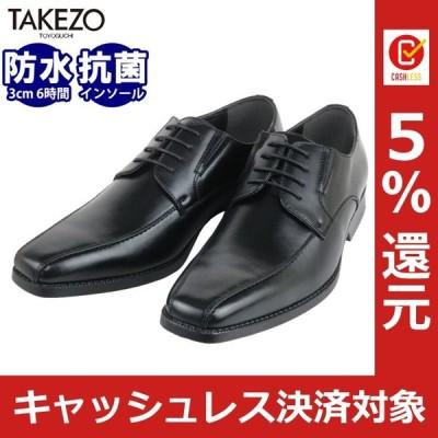 ビジネスシューズ メンズ 防水 抗菌 消臭 TAKEZO タケゾー 3E フォーマル 靴 革靴 レザー 黒 ブラック ロングノーズ