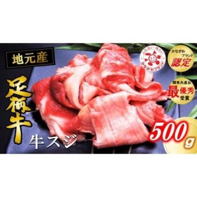 かながわブランド【足柄牛】牛スジ500g
