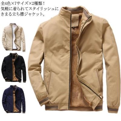 全4色×7サイズ×2種類!立ち襟ジャケット メンズ カジュアルジャケット ミリタリージャケット スタンドカラー アウター ジャケット コート 大きサイ