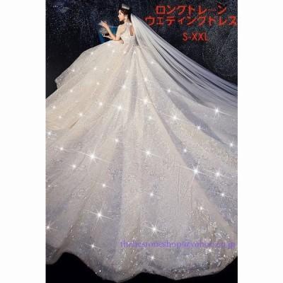 ロングトレーン 高級ウエディングドレス お花嫁ドレス プリンセスライン ブライダル パーティードレス スパンコール 星空ワンピース 華やか 編み上げ 手作り