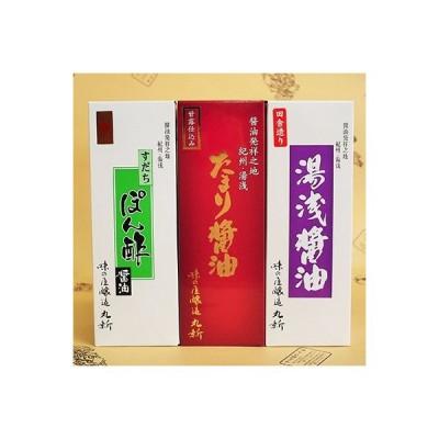 ふるさと納税 湯浅町 湯浅醤油・たまり醤油・すだちぽん酢 3本組