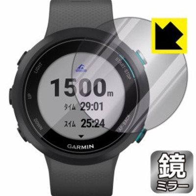 画面が消えると鏡に早変わり ミラータイプ 保護フィルム Mirror Shield GARMIN Swim 2【PDA工房】