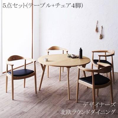 丸くまとまるダイニング 北欧 ラウンドダイニングテーブル 5点セット (テーブル直径120+チェア4脚) / 丸い ダイニングテーブルセット 円形 p