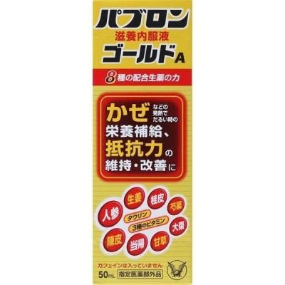 大正製薬  パブロン  滋養内服液ゴールドA  50ml