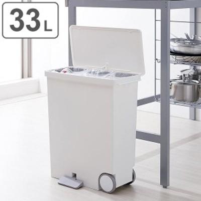 ゴミ箱 横型 33L ペダル 分別 オルア ワイド ダストボックス キャスター付き ( 33リットル ふた付き 横置き キッチン ごみ箱 ペダル式
