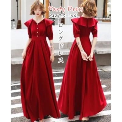 ウエディングドレス Vネック ロング丈ドレス カラードレス 結婚式 ワンピース パーティードレス フォーマル お呼ばれ 大きいサイズ 二次