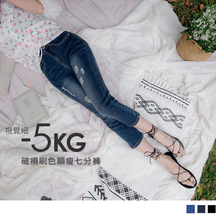 -5KG美型雕塑抓破窄管七分牛仔褲