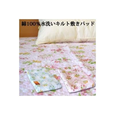 コットン水洗いキルト敷きパッド シングル 椿オイル加工  シングル 100cm×205cm