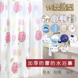 【買一送一】APEX 時尚加厚型防水浴簾 15款 (贈同款)