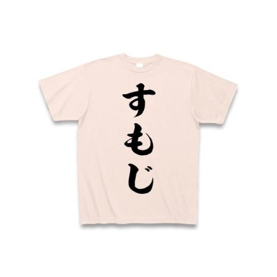 すもじ Tシャツ(ライトピンク)