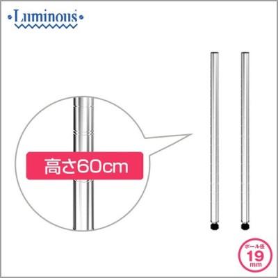 [19mm] ルミナス 基本ポール スチールラック 長さ60cm 2本 パーツ 19P060-2