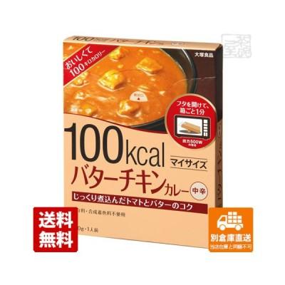 大塚食品 マイサイズ バターチキンカレー 120g 10セット 送料無料 同梱不可 別倉庫直送