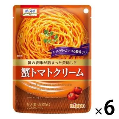 ニップン オーマイ 蟹トマトクリーム 2人前パスタソース 1セット(6個)