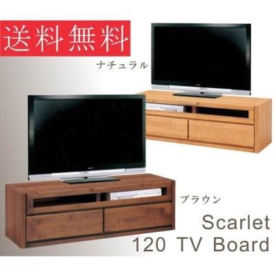 テレビ台 テレビボード ローボード 幅120 高さ40 アルダー材 引き出し フルオープンレール付き フラップ扉 完成品 日本製