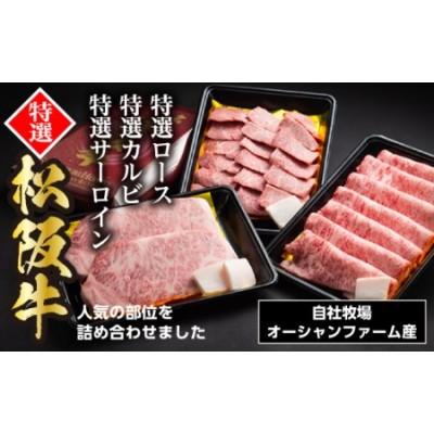 SS01 松阪牛オールスターセットNo.2(特選ロース(すきやき用)400g、特選カルビ(焼き肉用)400g、特選サーロイン(ステーキ用)400g)