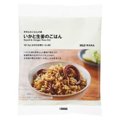 無印良品 炊き込みごはんの素 いかと生姜のごはん 161.5g(お米2合用2〜3人前) 良品計画 化学調味料不使用