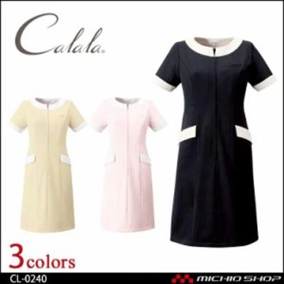 制服 Calala キャララ エステ服 クリニック ワンピース CL-0240