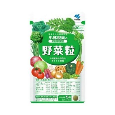 《小林製薬》 野菜粒 150粒 約30日分 (栄養補助食品)
