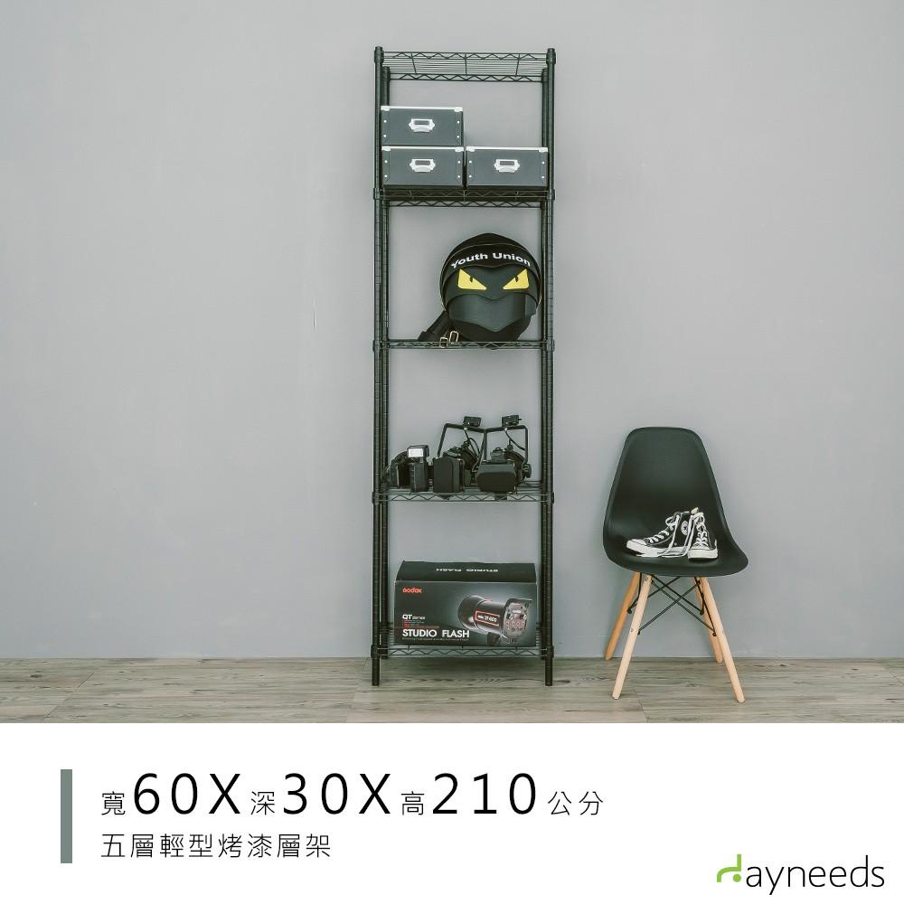 dayneeds 輕型五層置物架60x30x210公分(烤漆黑)