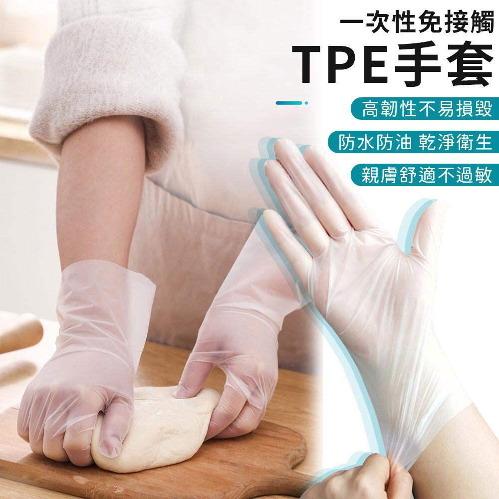 一次性免接觸tpe防疫手套100入盒