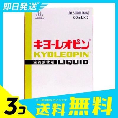 キヨーレオピンw 120mL(60mL×2本入) 滋養強壮剤 栄養ドリンク ニンニク 子供 湧永製薬 3個セット  第3類医薬品
