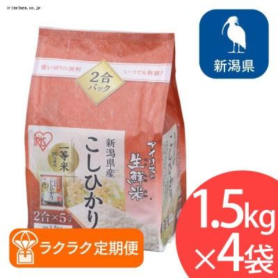 【ラクラク定期便】【4個セット】アイリスの生鮮米 新潟県産こしひかり 1.5kg【同梱不可】