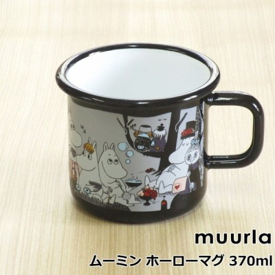 ムールラ ムーミン ホーロー マグカップ 370ml  ムーミンマグ ピクニック ブラック 北欧 食器 ブランド マグ おしゃれ