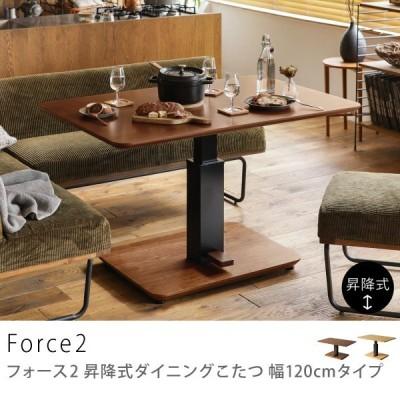 ダイニングテーブル 昇降式 ダイニングこたつ Force2 USBポートシェルフセット 幅120 ヒーター 木製 4人 3人 シンプル おしゃれ 送料無料 即日出荷可能