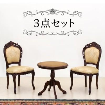 ラウンドテーブルセット  ブラウン 茶/木製 テーブル1台と肘掛け無しダイニングチェアー2脚のセット マホガニー アンティーク調 猫脚チェ