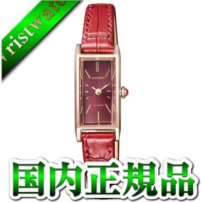 EG7043-09W CITIZEN シチズン Kii キー レディース 腕時計 国内正規品 送料無料
