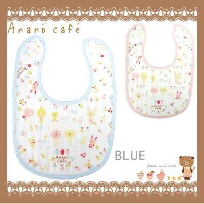 """【お取り寄せ】539639/Anano"""" Cafe'/ベビーやわらかガーゼスタイ「ブルー」/モンスイユ/アナノカフェ/キッズ/ベビー/ビブ/エプロン"""