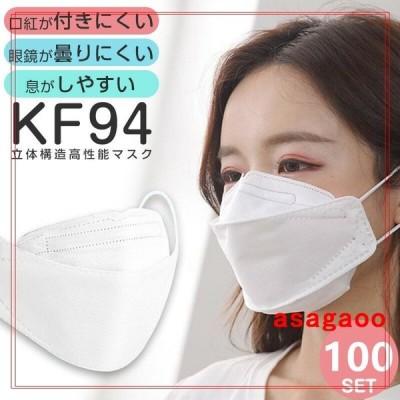 マスク100枚セット独立包装柳葉型Kf94マスクダイヤモンドマスク使い捨てマスク不織布不織布マスク3D立体型4層構造飛沫対策お中元2021男女兼用