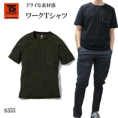 TS ワークTシャツ 8355