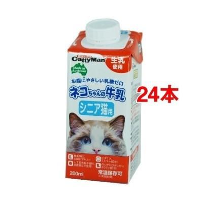 キャティーマン ネコちゃんの牛乳 シニア猫用 ( 200ml*24コセット )/ キャティーマン