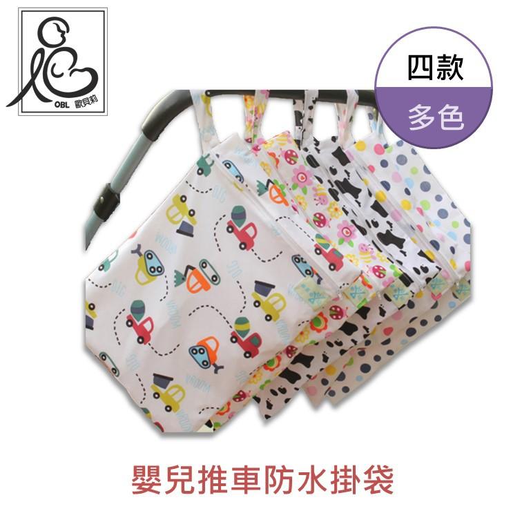 嬰兒推車防水掛袋 單層 雙層防水掛袋 推車外出掛袋 收納袋 置物袋 嬰兒車掛袋 防水掛袋 尿片收納袋《OBL歐貝莉》