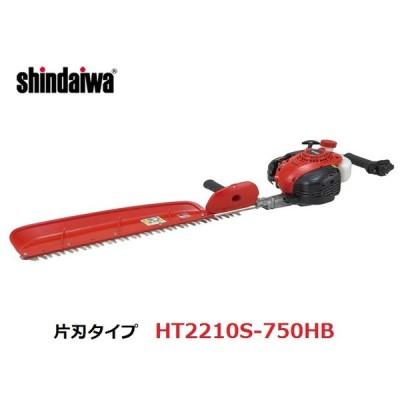 新ダイワ エンジンヘッジトリマー 片刃タイプ HT2210S-750HB 固定レバー