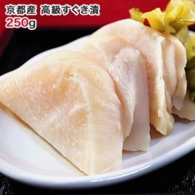 京都産 高級すぐき漬 250g(三木商店) すぐき漬け すぐき 無添加 ポイント消化