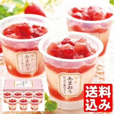母の日 ギフト 博多あまおう たっぷり苺のアイス 送料込み メーカー直送 お届け期間5月5日〜9日 スイーツ