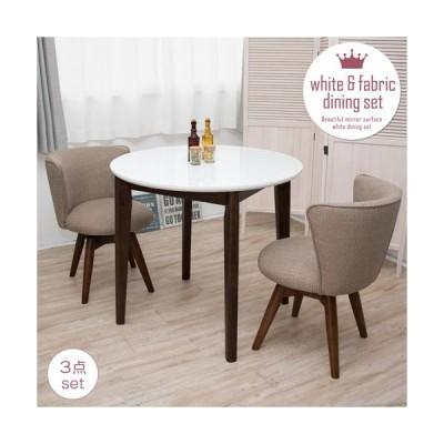 ダイニングテーブルセット 3点 丸テーブル 2人用 北欧風 鏡面 ファブリック